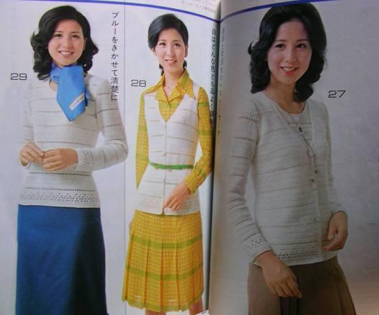 セーター、カーディガンなど70年代ファッションカラーグラビア、製図満載!