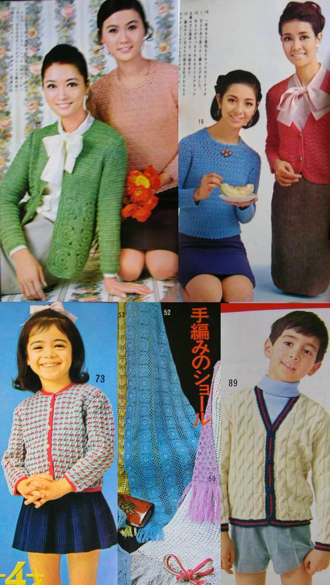 セーター、カーディガン、ショールなど60年代ファッションカラーグラビア、製図満載!!!!実物大型紙・付録。モデル・田村奈巳、キャロライン洋子。